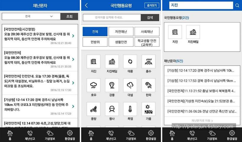 각종 재난 확인 어플