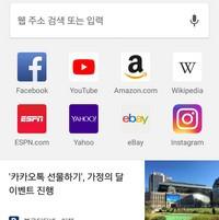 모바일 크롬 앱 새 탭의 뉴스 기사