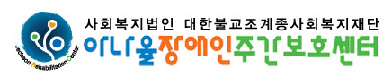 아나율장애인주간보호센터_logo