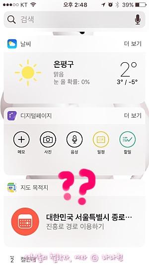 아이폰 위치추적 목적지 예측