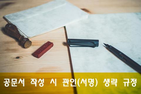 공문서 작성 시 관인(서명) 생략 규정