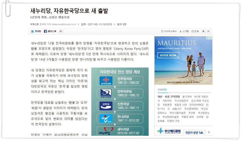 사진: 제왕적 대통령제의 문제점을 가장 많이 일으켰던 정당이 자유한국당의 전신들이다.