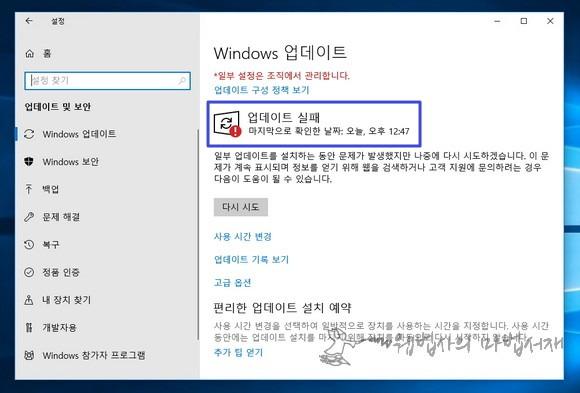 윈도우10 업데이트 실패