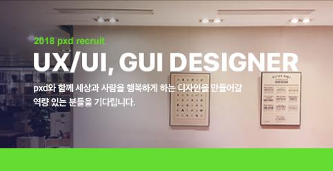 [채용] pxd 2018년 하반기 GUI 디자이너 채용 안내