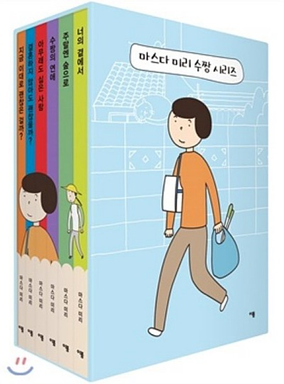 수짱 시리즈 만화책