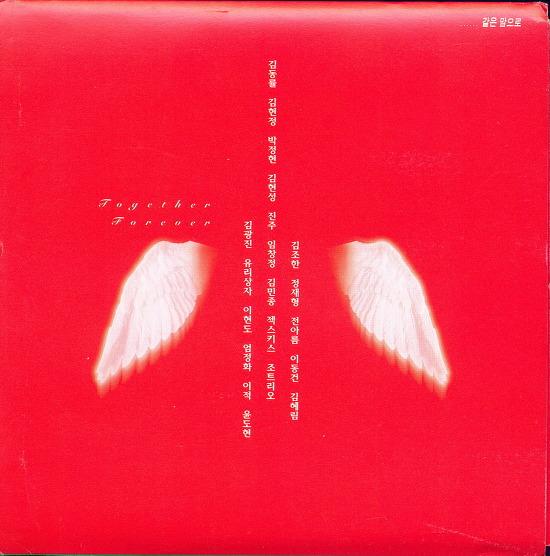 Various Artists - 같은 맘으로 (1998)