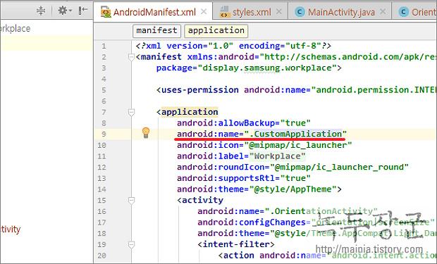안드로이드(Android) 개발 컴포넌트 공유 객체 Application 만들어서 사용하는 방법