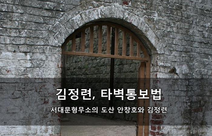 김정련, 타벽통보법 - 서대문형무소의 도산 안창호와 김정련