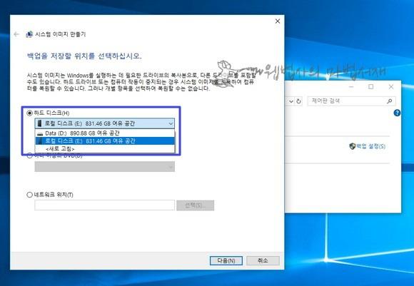 윈도우10 시스템 이미지 만들기 백업을 저장할 위치 선택