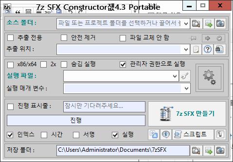 리뷰 - [단일][ko] 7zSFX Constructor v4 3 Portable & Single