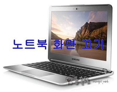 태블릿PC와 노트북 화면 끄기