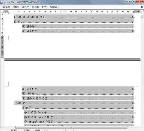 워드 2010 무료설치 다운 doc뷰어 프로그램 이용방법