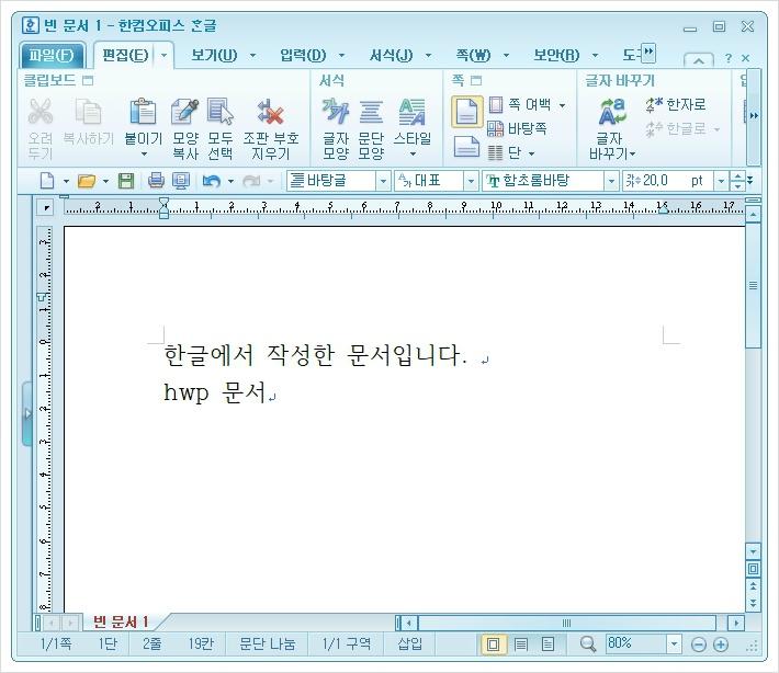 hwp파일 열기
