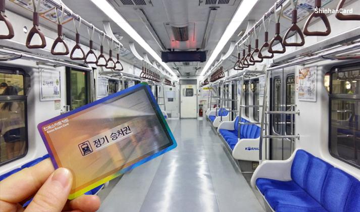 지하철 정기승차권
