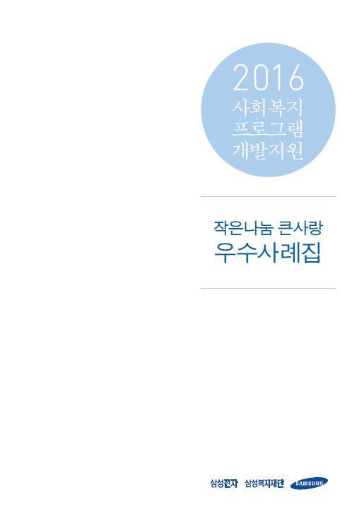 [삼성복지재단] 2016년 사회복지 프로그램 작은나눔 큰사랑 우수사례집