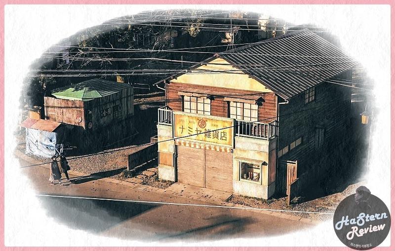 나미야 잡화점