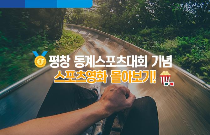 평창 동계스포츠대회 기념 스포츠영화 몰아보기
