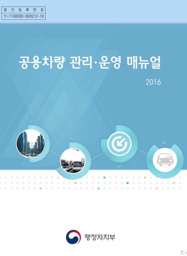 공용차량 관리_운영 매뉴얼 (2016)