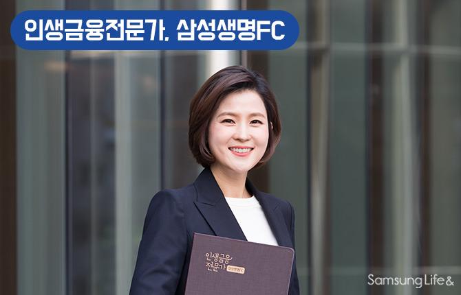 FC 삼성화재 여자 전문가 인생금융