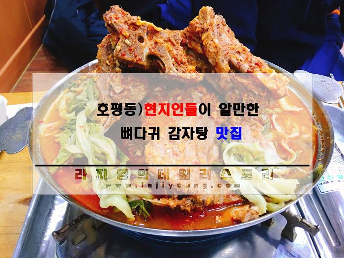 호평동) 현지인들이 알만한 뼈다귀 감자탕 맛집