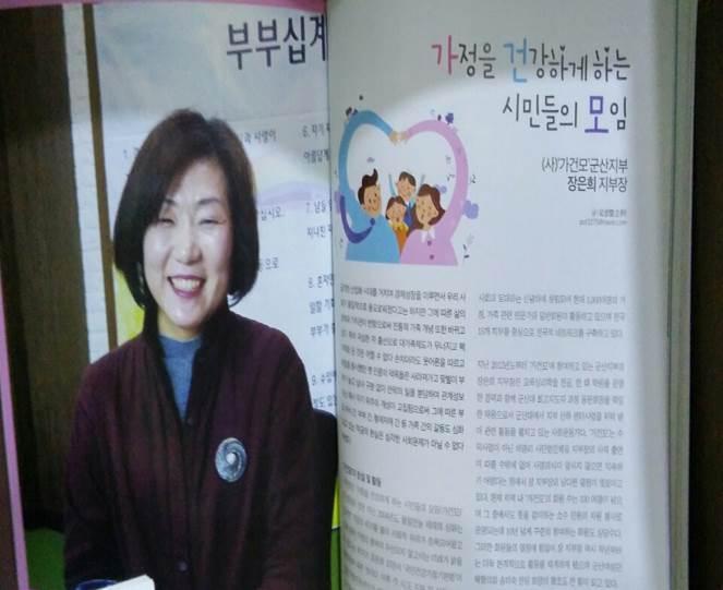 (사)가정을건강하게하는시민의모임 전북군산지부