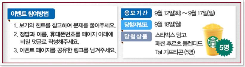 정책공감 258회 정책퀴즈 경품안내