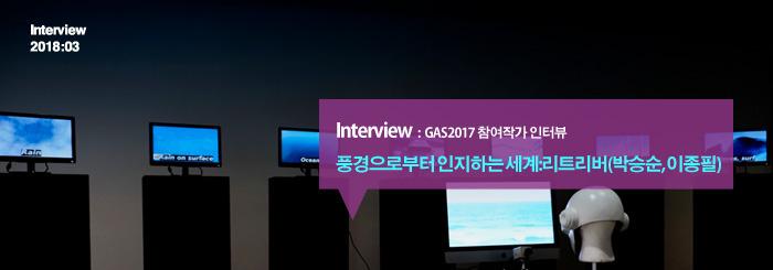 풍경으로부터 인지하는 세계:리트리버(박승순, 이종필) _Interview