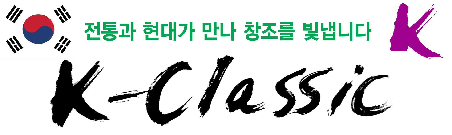 history of 'K-Classic'