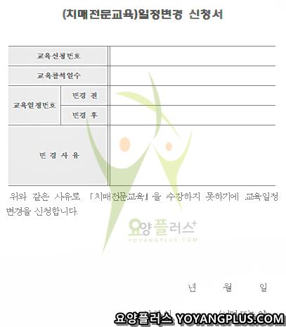 치매전문교육 일정변경신청서 양식/서식