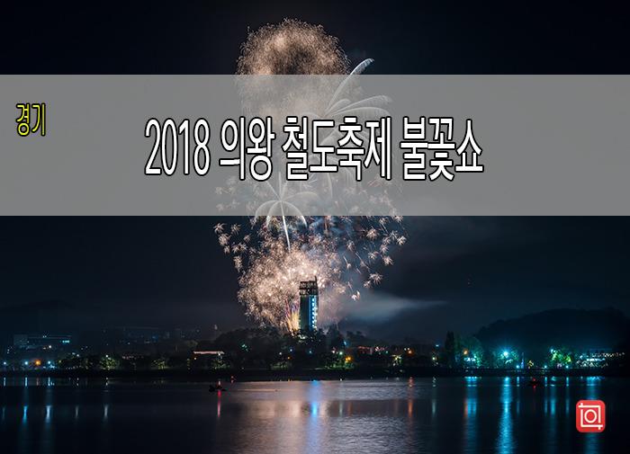 2018 의왕 철도축제 불꽃쇼