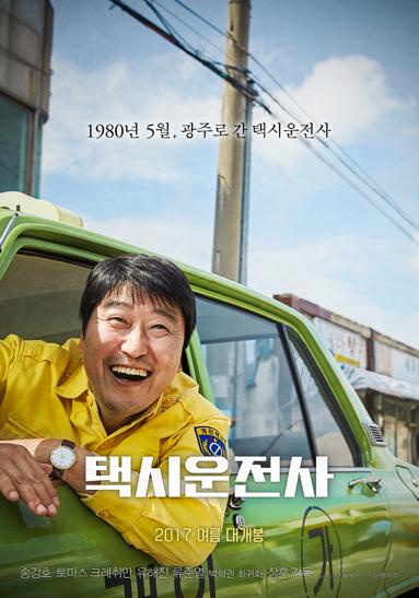 [영화읽기] 옳은 일, 해야만 하는 일에 관한 우리의 입장 < 택시운전사 (장훈, 2017)>(이희승)