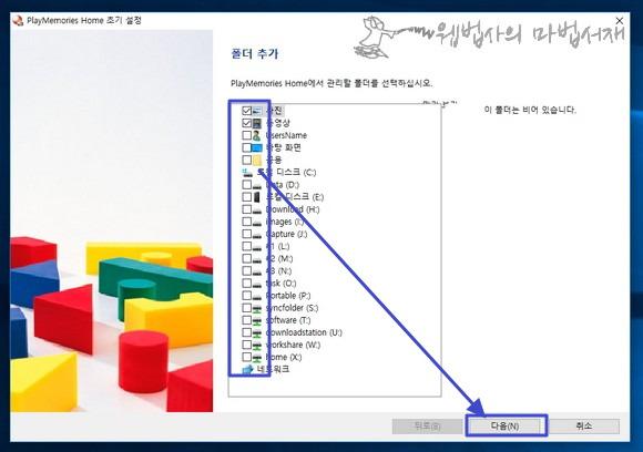 플레이메모리즈 홈(PlayMemories Home) 프로그램에서 관리할 폴더 선택
