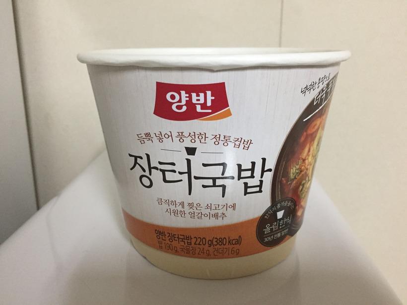 동원 양반 컵밥 장터국밥