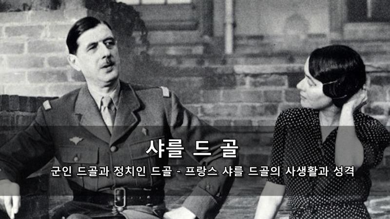 군인 드골과 정치인 드골 - 프랑스 샤를 드골의 사생활과 성격