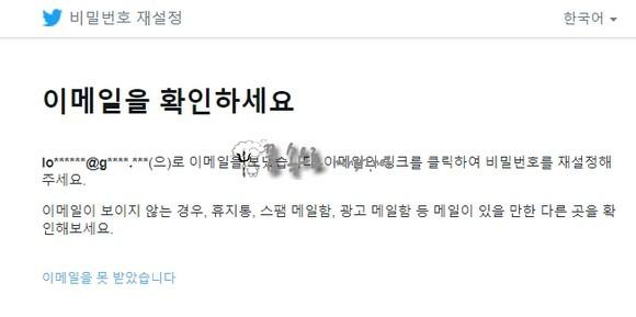 트위터 비밀번호 재설정 이메일 확인