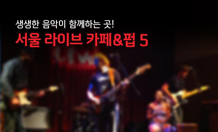 서울 라이브 카페&펍