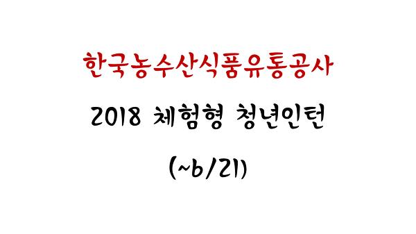 (한국농수산식품유통공사) 2018 고졸 체험형 청년인턴 채용 (~6/21)