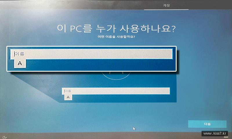 사진: 윈도우 계정을 정하는 단계.
