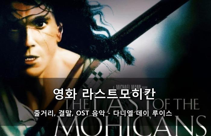라스트모히칸 줄거리, 결말, OST 음악 - 다니엘 데이 루이스 영화