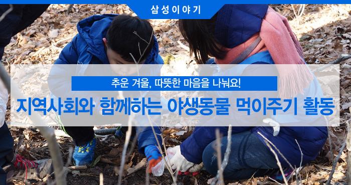 지역사회와 함께하는 야생동물 먹이주기 활동