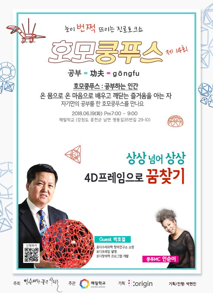 [공지] 호모쿵푸스 14회 - 상상 넘어 상상 4D프레임으로 꿈찾기 by 발병가 박호걸