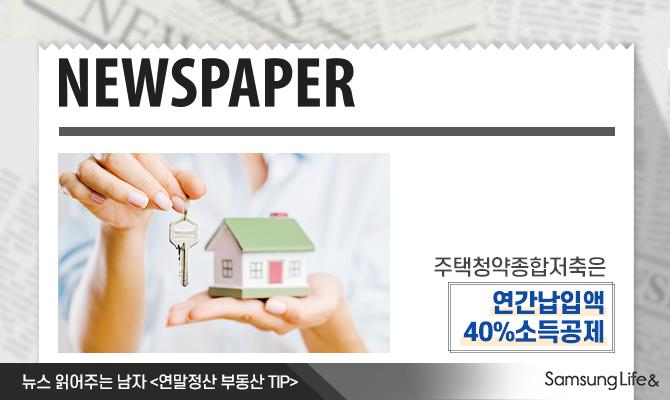 주택청약종합저축은 연간납입액 40% 소득공제