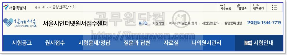 서울특별시 공무원 인터넷원서접수센터(http://gosi.seoul.go.kr)