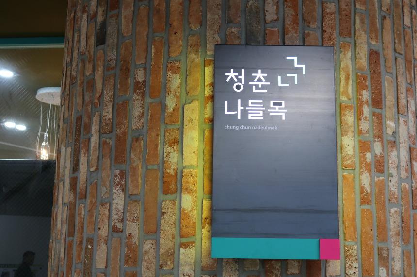 대전역에 청춘나들목 개관! 청년공간&여행자 휴식공간이 한자리에