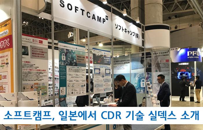 소프트캠프, 일본에서 악성문서 막는 CDR 기술 실덱스(SHIELDEX) 선보여